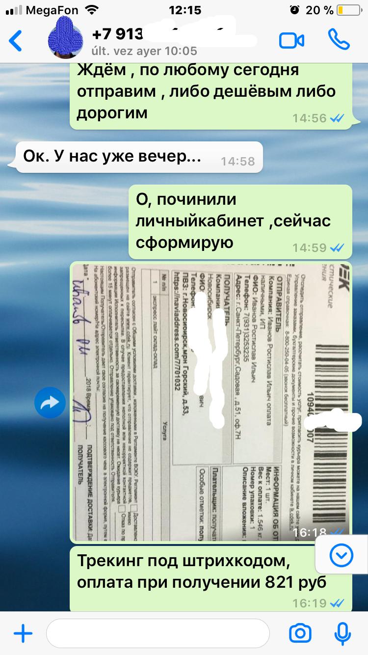 отзывы о работе iPhone-korobka